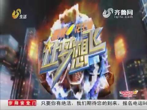 20171115《让梦想飞》:农民大叔展示六米长十字绣清明上河图