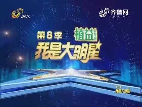 20171115《我是大明星》:周天孔宏伟带宝贝来加油 展现新晋奶爸的实力