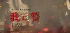 中国共产党入党誓词谱成歌曲了一起来听听!