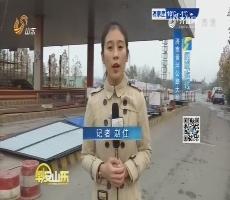 闪电连线:记者体验免费后的济南黄河公路大桥