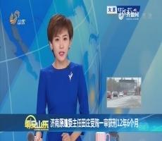 济南原建委主任田庄受贿一审获刑12年6个月