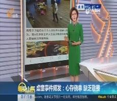 【超新早点】儿童遭保洁员封嘴 幼儿园:是孩子递的胶布