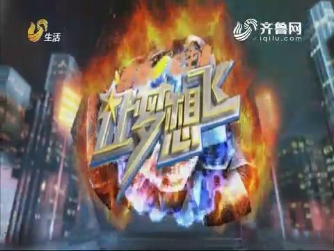 20171112《让梦想飞》:自称能手劈7斤鹅卵石 梦想导师一致怀疑