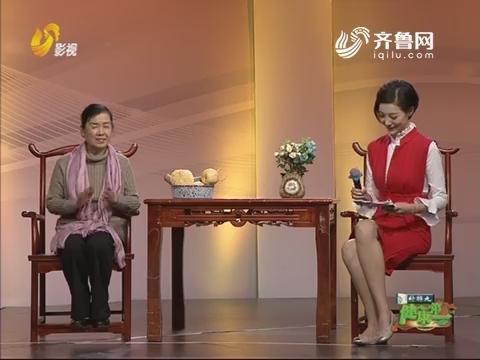 20171116《健康第一》:秋季养肺正当时(下)