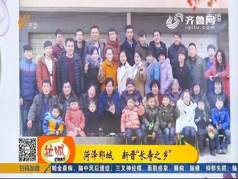 """【齐鲁新百寿图】菏泽郓城:新晋""""长寿之乡"""""""