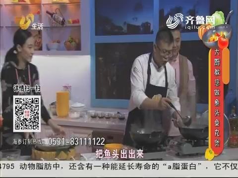 2017年11月16日《非尝不可》:鱼头鱼丸煲