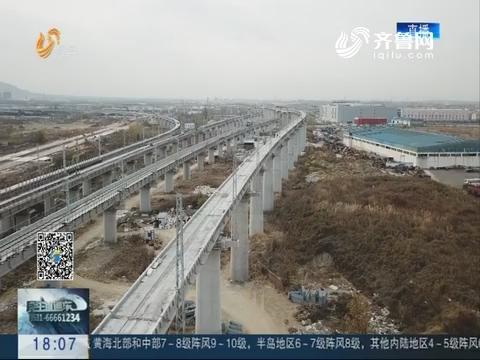青连铁路16日起铺轨