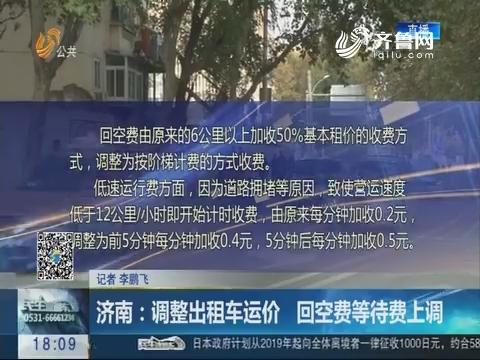 济南:调整出租车运价 回空费等待费上调