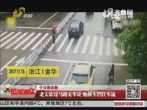 今日微话题:老太欲过马路无车让 他横车挡住车流