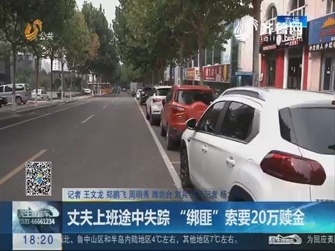 """潍坊:丈夫上班途中失踪 """"绑匪""""索要20万赎金"""
