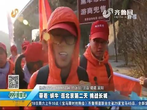 """带着""""蜗牛""""逛北京第二天 挑战长城"""