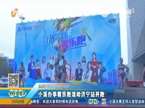 小溪办事君乐跑活动济宁站开跑!