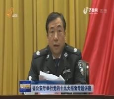 省公安厅举行党的十九大报告专题讲座