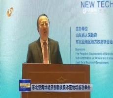 东北亚海洋经济创新发展示范论坛成功举办