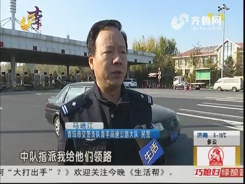 青岛:紧急!孩子烫伤 警方接力送医