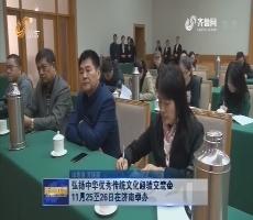 弘扬中华优秀传统文化经验交流会11月25至26日在济南举办