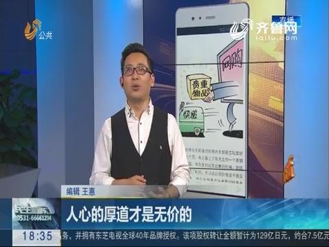 【新说法】男子快递青铜器受损 保价两万只赔两千?
