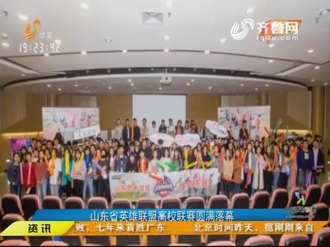 闪电速递:山东省英雄联盟高校联赛圆满落幕