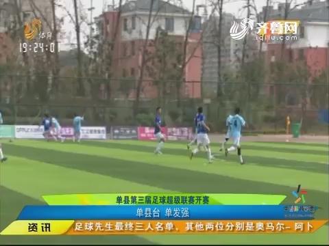 闪电速递:单县第三届足球超级联赛开赛
