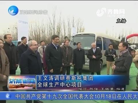 王文涛调研费斯托集团全球生产中心项目