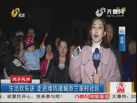 生活欢乐送 走进潍坊诸城市兰家村社区