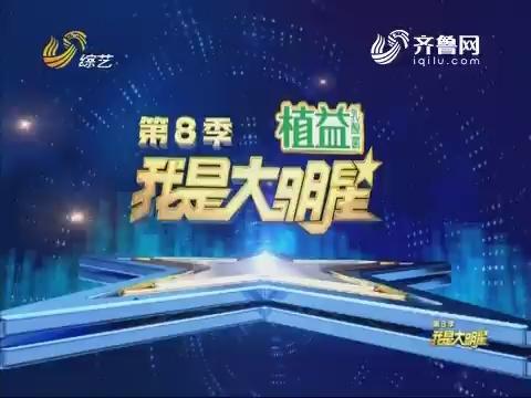 20171116《我是大明星》:刚果小伙热爱中国文化 与主持人比拼绕口令