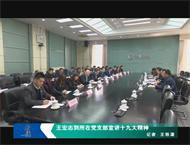 王宏志到所在党支部宣讲十九大精神