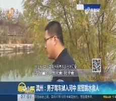 滨州:男子驾车掉入河中 民警跳水救人