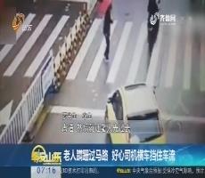 超新早点:老人蹒跚过马路 好心司机横车挡住车流