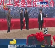"""日照:重建""""莒国古城"""" 承载百姓期盼"""
