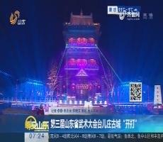 """第三届山东省武术大会台儿庄古城""""开打"""""""