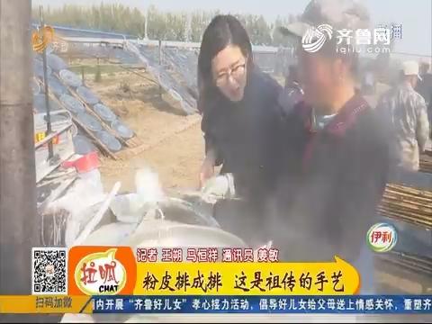 【齐鲁最美乡村】宁阳:粉皮排成排 这是祖传的手艺