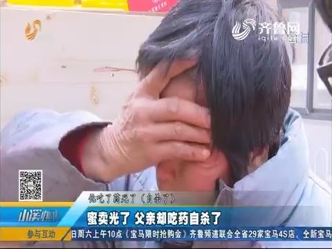 【济南】前情回顾:父亲重病急需钱 八千斤蜂蜜卖不出去