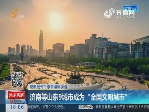 全国精神文明建设表彰大会在北京举行