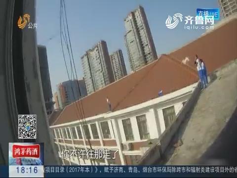 临沂:花季少女欲轻生 民警楼顶上演生死营救