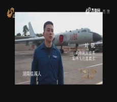 【时代先锋】刘锐:搏击长空心向党 飞行万里不迷航