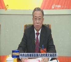 中共山东省军区第八次代表大会召开