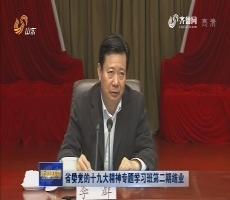 省委党的十九大精神专题学习班第二期结业
