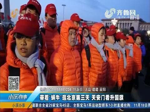 """带着""""蜗牛""""逛北京第三天 天安门看升国旗"""