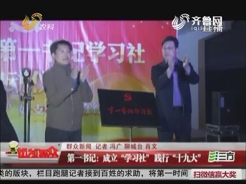 """【群众新闻】第一书记:成立""""学习社"""" 践行""""十九大"""""""