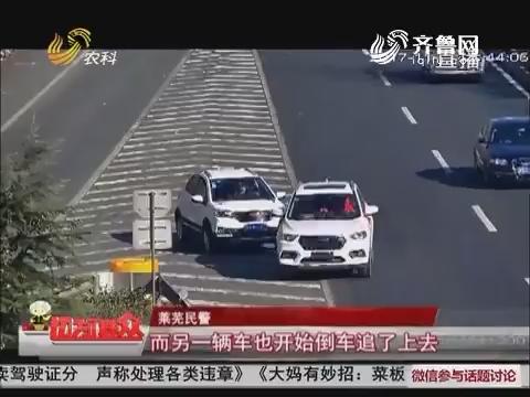 莱芜:路怒症发作 两车高速上倒车互怼