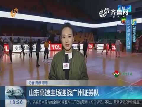 【闪电连线】山东高速主场迎战广州证券队