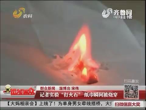 """【群众新闻】淄博:""""打火石""""现校园 孩子喜欢家长忧"""