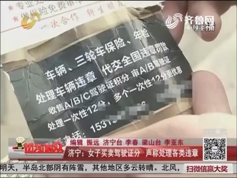 济宁:女子买卖驾驶证分 声称处理各类违章
