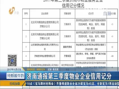 济南通报第三季度物业企业信用记分