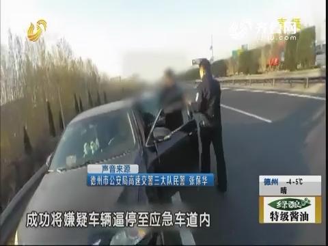 德州:求救!高速路上有人被劫持?