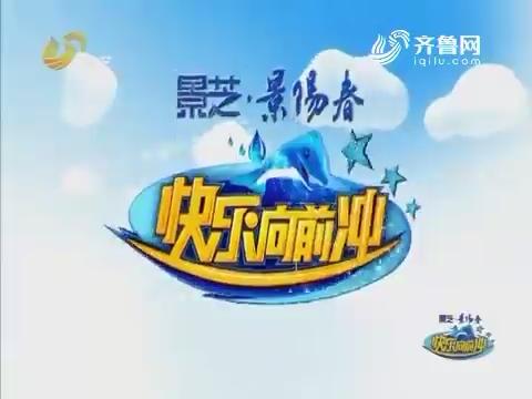 20171117《快乐向前冲》:勇士接力赛之省内省外对抗赛最后一场