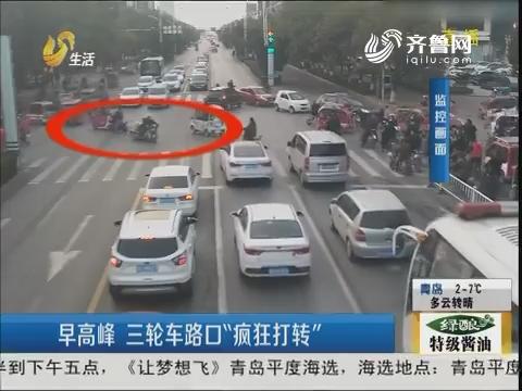 """滕州:早高峰 三轮车路口""""疯狂打转"""""""