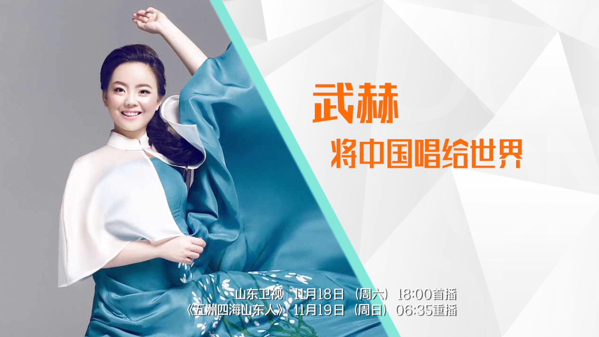 武赫:将中国唱给世界