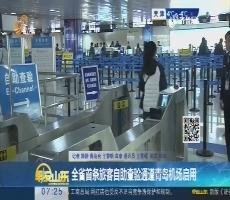 山东省首条旅客自助查验通道青岛机场启用